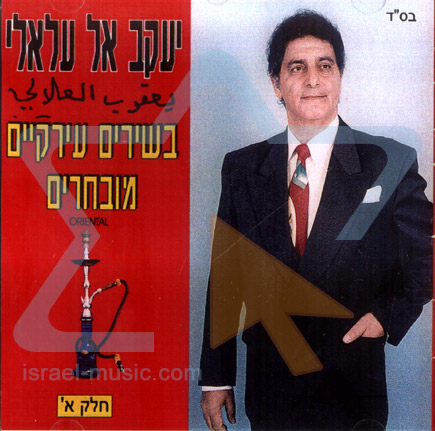 Iraqian Famous Songs - Part 1 by Yaakov el Alali