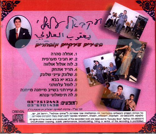 Selected Iraqian Songs - Part 3 by Yaakov el Alali
