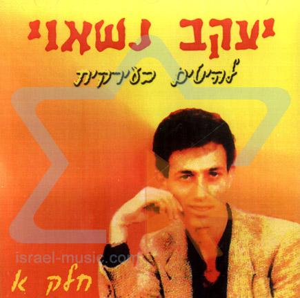 להיטים בעירקית - חלק א' - יעקב נשאווי