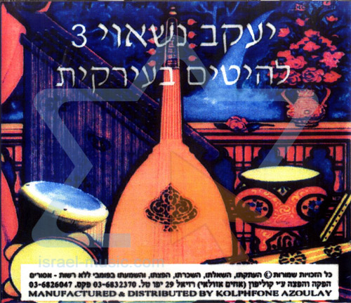 Iraqian Hits - Part 3 Par Yaakov Nashawi