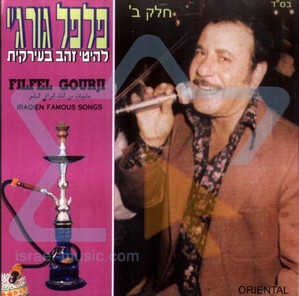 Iraqian Famous Songs - Part 2 Par Filfel Gourgy