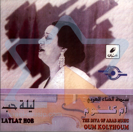 The Diva of Arab Music - Laylat Hob by Oum Kolthoom