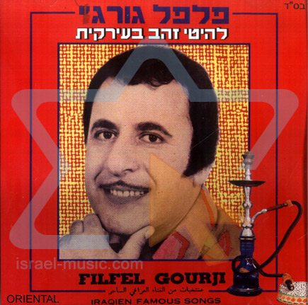 Iraqian Famous Songs by Filfel Gourgy