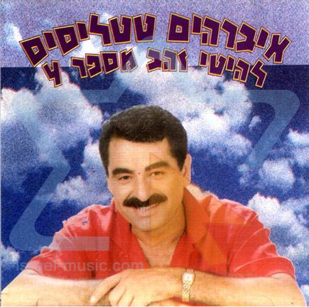 Golden Hits - Vol. 4 By Ibrahim Tatlises