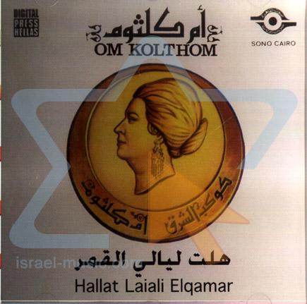 Hallt Lailali Elqamar by Oum Kolthoom