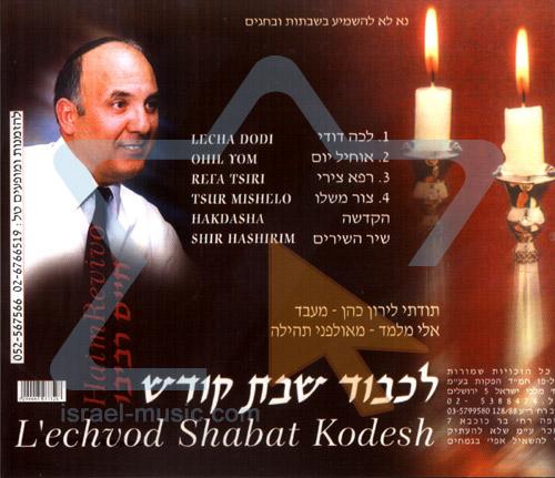 Lechvod Shabbat Kodesh by Haim Revivo