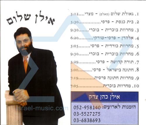 Ilan Shalom by Ilan Cohen Zedek