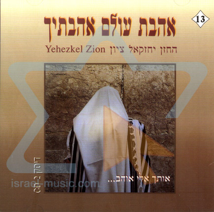 Ahavat Olam - Part 2 by Cantor Yehezkel Zion