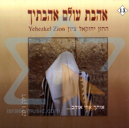 Ahavat Olam - Part 1 by Cantor Yehezkel Zion