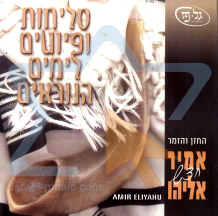 Selichot and Liturgical Poems for the High Holidays by Amir Eliyahu