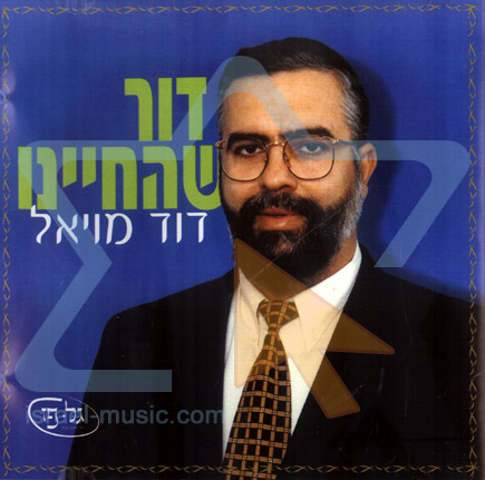 Dor Shehechyanu by Cantor David Moyalle