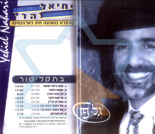 Live Concert in Argentina by Cantor Yechiel Nahari