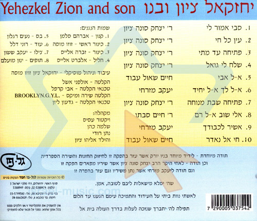 Grandfather Tell Me by Cantor Yehezkel Zion