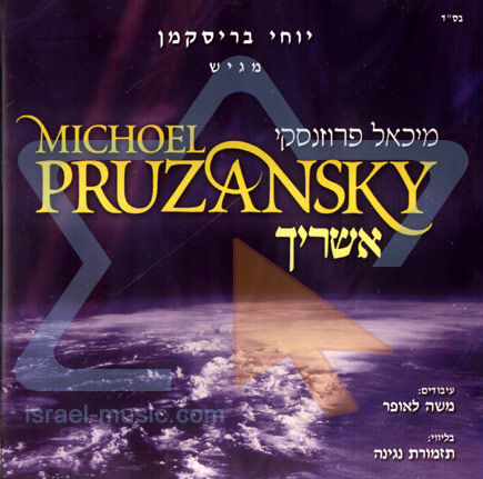 Ashrecha by Michoel Pruzansky