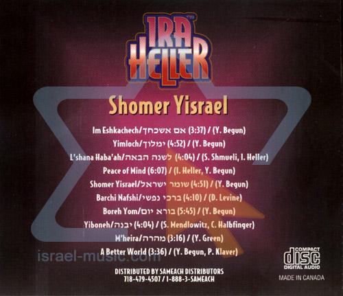 Shomer Israel by Ira Heller
