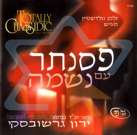 Totally Chassidic - Piano with Soul by Yaron Gershovsky