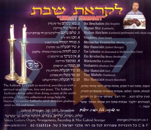 Likrat Shabbat by Gabriel Strenger
