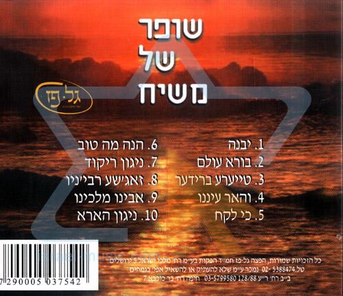 The Horn of Messiah by Zousha Schmelezer