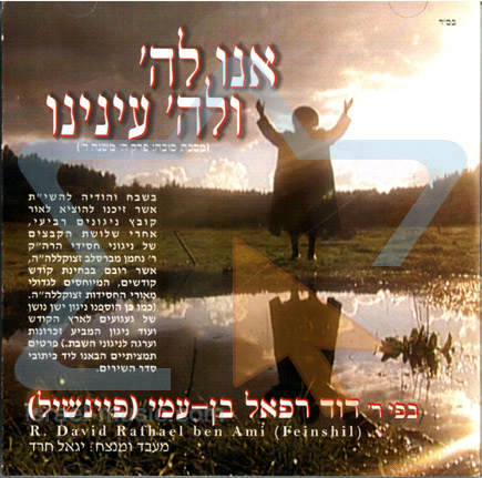 The God We Look Par Rabbi David Refael Ben-Ami
