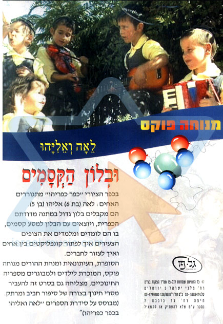 Leah and Eliyahu and the Magic Baloon by Menucha Fuchs