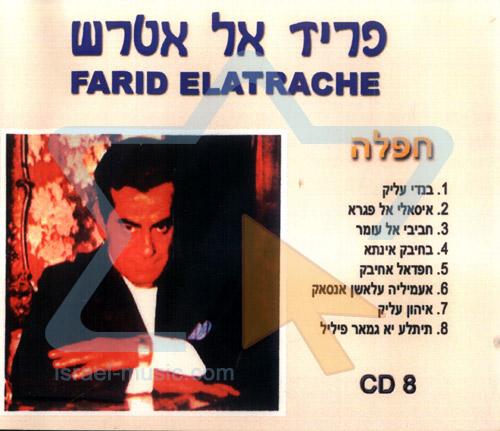 Part 8 by Farid el Atrache