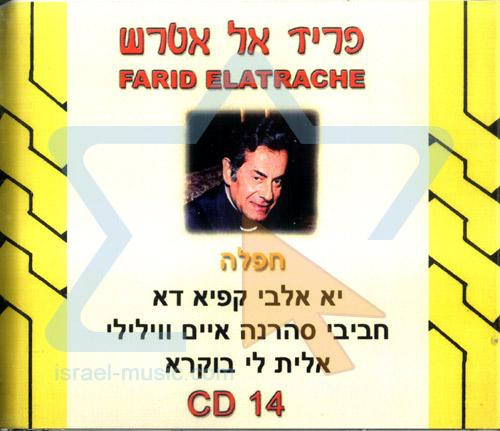 Part 14 by Farid el Atrache