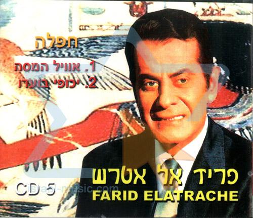 Part 5 by Farid el Atrache