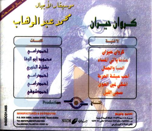 Karawan Hayran by Mohamed Abdel Wahab