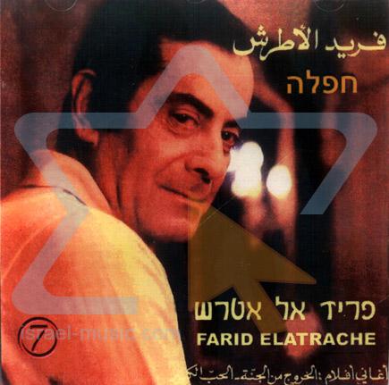 Part 7 - A Feast by Farid el Atrache