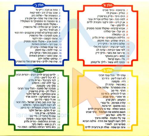 אוסף שירי פסטיבל הילדים - האוסף השלם - אמנים שונים