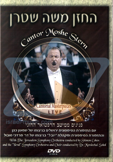 Cantorial Masterpieces - Live DVD لـ Cantor Moshe Stern