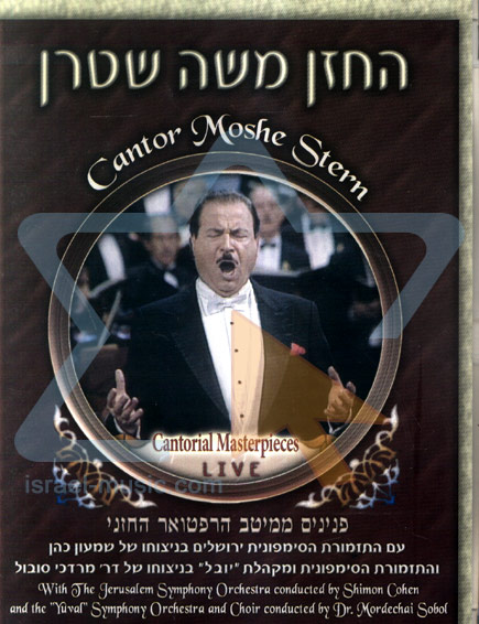 Cantorial Masterpieces - Live PC CD لـ Cantor Moshe Stern