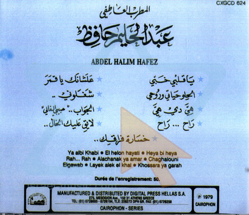 Abdel Halim Hafez 1 by Abdel Halim Hafez