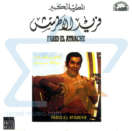 Negoum el Leil by Farid el Atrache