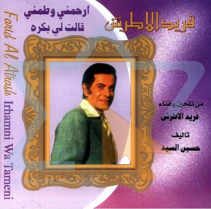 Irhamni Wa Tameni by Farid el Atrache