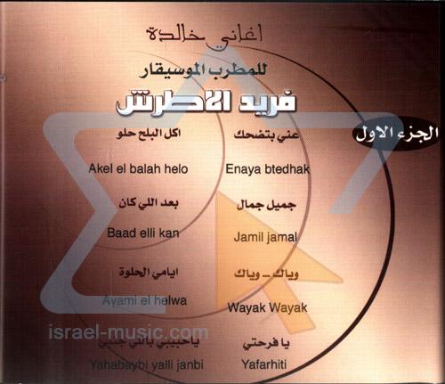 Farid el Atrache 3 by Farid el Atrache