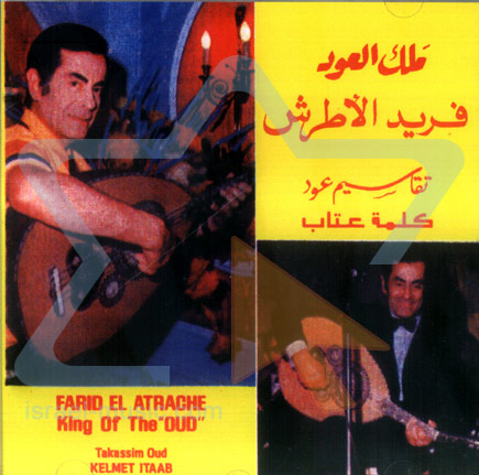 King of the Oud 2 by Farid el Atrache