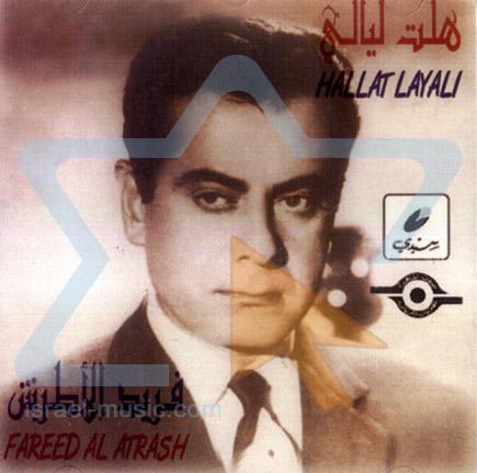 Hallat Layali by Farid el Atrache