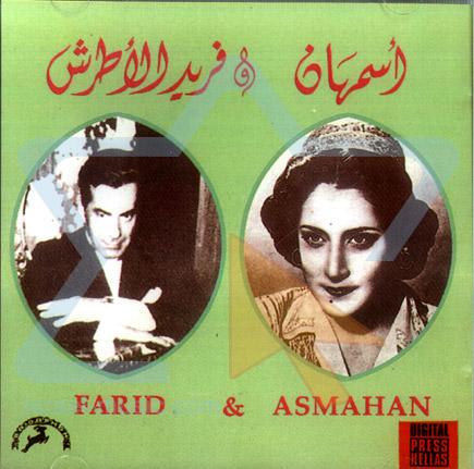 Farid and Asmahan 1 - Farid el Atrache