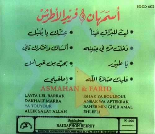 Farid and Asmahan 1 by Farid el Atrache