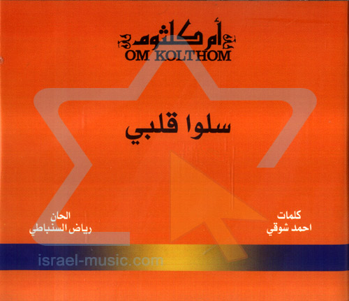 Oum Kolthoom Vol. 7 by Oum Kolthoom