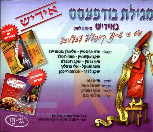 The Budapest Scroll - Yiddish Version by Adloyada Band