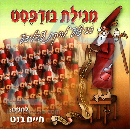 The Budapest Scroll - Hebrew Version Di Adloyada Band