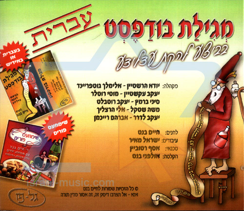 The Budapest Scroll - Hebrew Version by Adloyada Band