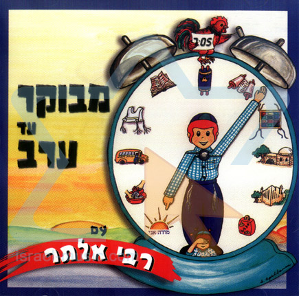 Sing Around the Day - Hebrew Version के द्वारा Rebbe Alter