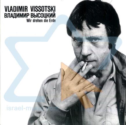 Wir Drehen Die Erde by Vladimir Visotsky