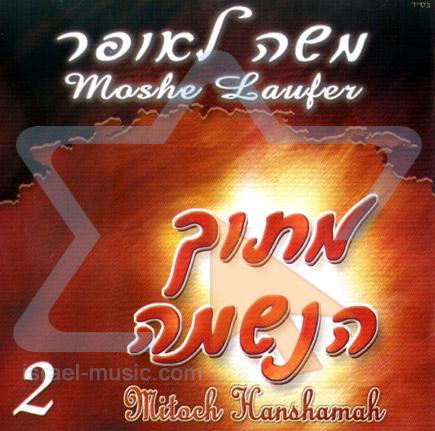 Mitoch Haneshama 2 by Moshe Laufer