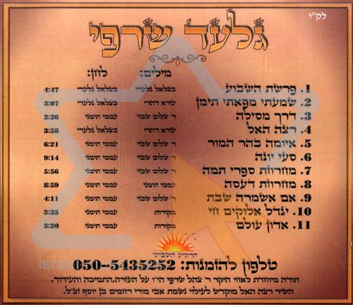 Yeminite Singing by Gilaad Sherfi
