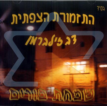 Purim Joy by Dov Zilberman