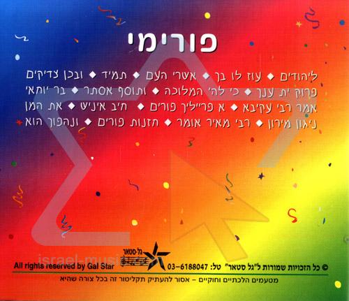 Purimi by Haim Kirshenbaum